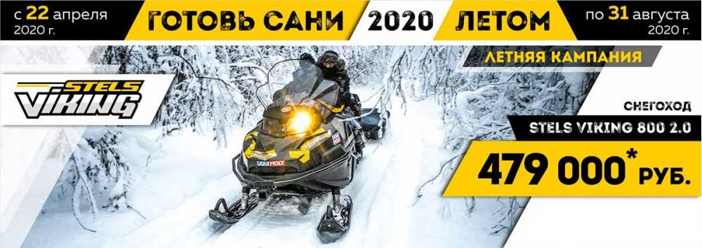 """""""Готовь сани летом"""" Stels Viking с 22.04.2020 по 31.08.2020"""