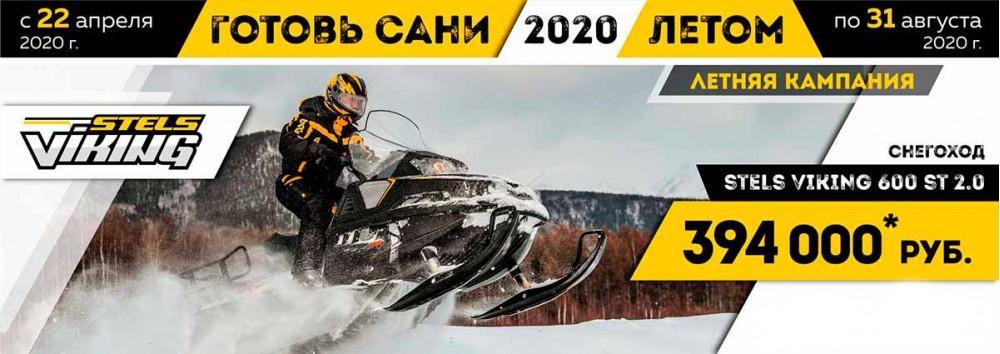 """""""Готовь сани летом"""" Stels Viking 600 с 22.04.2020 по 31.08.2020"""