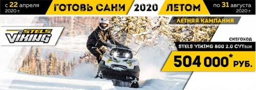 """""""Готовь сани летом"""" Stels Viking 800 2.0 CVTech  с 22.04.2020 по 31.08.2020"""