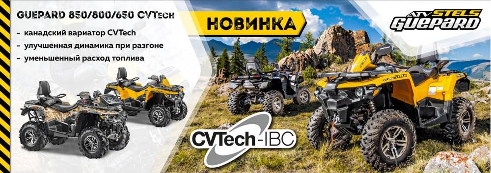 Новинка GUEPARD 850/800/650 CVTech