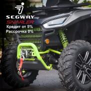 Segway выгодное предложение