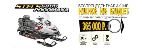 Распродажа снегоходов Stels S800 Росомаха!