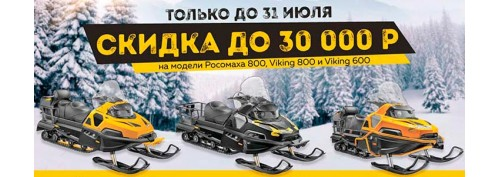 Скидка 30000 рублей