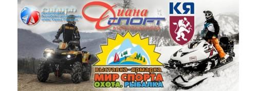 Фото с выставки спорта и активного отдыха МВДЦ Сибирь