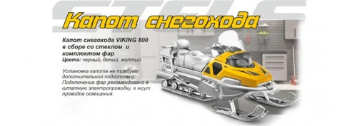 Модернизация капота S800 Росомаха