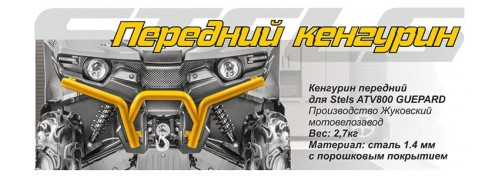 Передний и задний бампер - кенгурин для квадроцикла STELS ATV 800G GUEPARD
