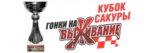 """Победа на """"Кубке Сакуры"""""""