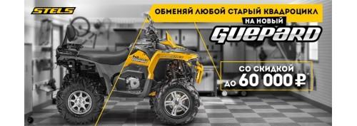 Скидка до 60000 рублей