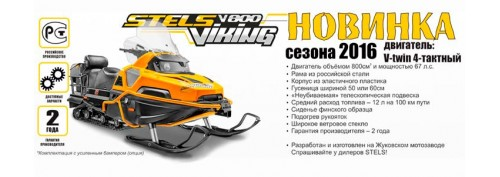 Новинка 2016 года V800 Viking