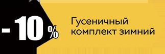 Гусеничный комплект (Комплект гусениц): до -10%