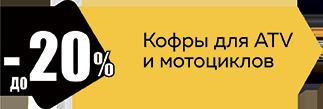 Кофры для квадроциклов и мотоциклов: до -20%
