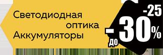 Светодиодная оптика и аккумуляторы: до -30